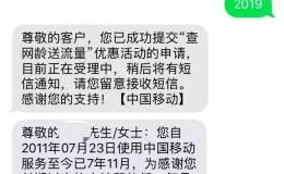 [福利]中国移动用户发2019至10086可获赠3个月流量