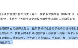 携号转网最新消息:5省市已经正式开始啦
