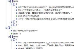 获取公众号最新文章推送API