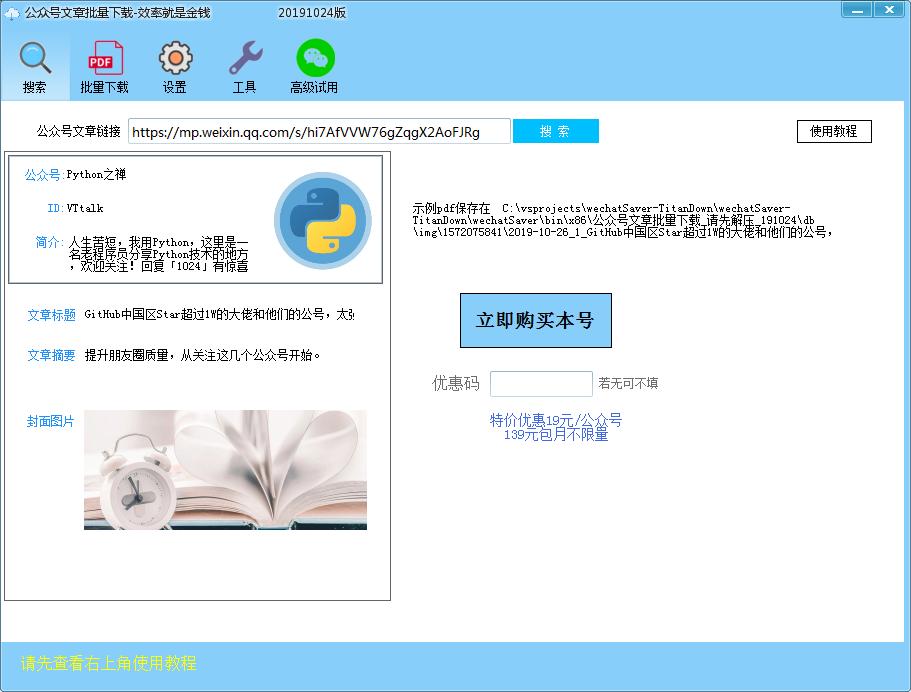 微信公众号文章批量导出助手使用帮助