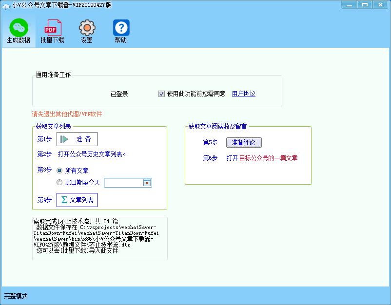 包月版文章下载软件使用帮助
