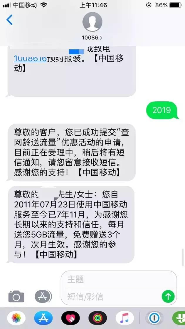 [福利]中国移动用户发 2019 至 10086 可获赠 3 个月流量